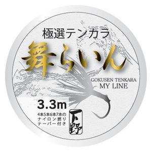 下野(しもつけ)極選テンカラ「舞らいん」5.0