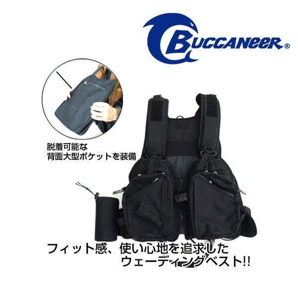 Buccaneer(バッカニア) ゲームベストII BGB-2 タックル収納付き