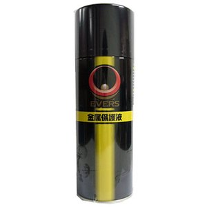 エバーズ エバーズ2金属保護液 防錆・潤滑剤 EVERS2 420ml
