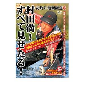 内外出版社 村田満 友釣り最新極意6 「すべて見せたる!」
