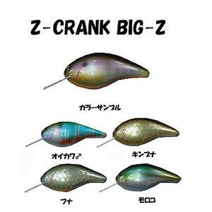 メガバス(Megabass) BIG-Z(ビッグ-Z) #3フナ