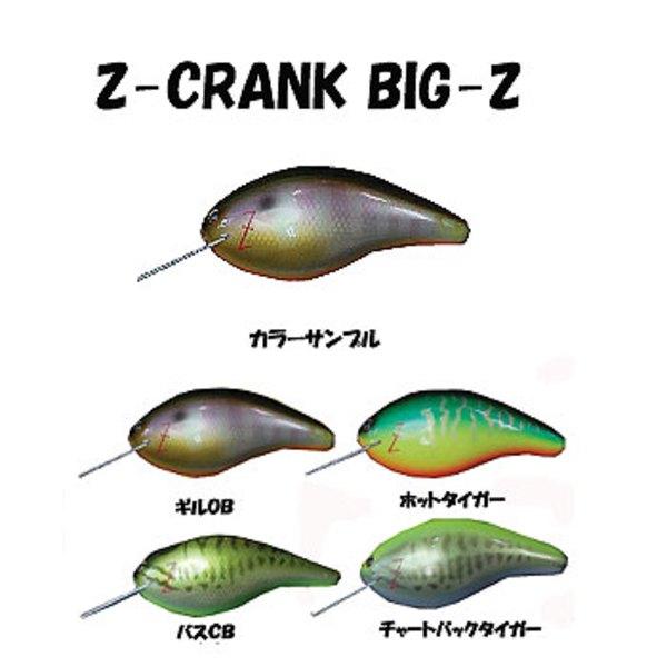 メガバス(Megabass) BIG-Z(ビッグ-Z) クランクベイト