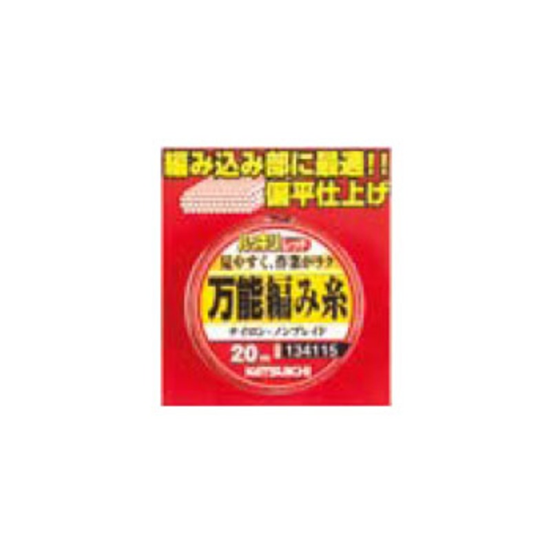 カツイチ(KATSUICHI) 万能編み糸 20m ハッキリレッド 134115