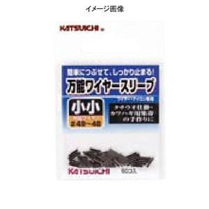 カツイチ(KATSUICHI) 万能ワイヤースリーブ 508251