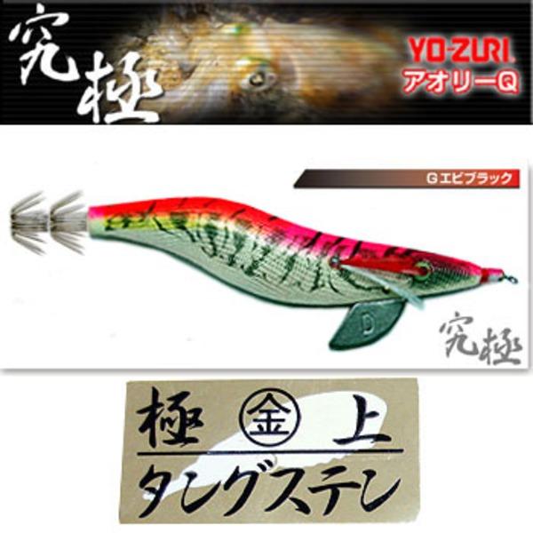 ヨーヅリ(YO-ZURI) アオリーQ 魚矢特注究極カラー 極上タングステン エギ3.0号