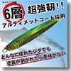 ハヤブサ(Hayabusa) バーチカルメタルジグジャックアイ ストラッシュ