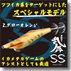 超動餌木 乱舞SS1.75号#2 グローオレンジ
