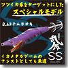 超動餌木 乱舞SS2.0号#8 ムラテムラサキ