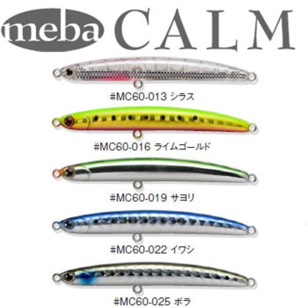 アムズデザイン(ima) meba CALM(メバカーム)S シンキングペンシル