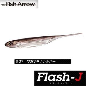 フィッシュアロー Flash-J(フラッシュ-ジェイ)