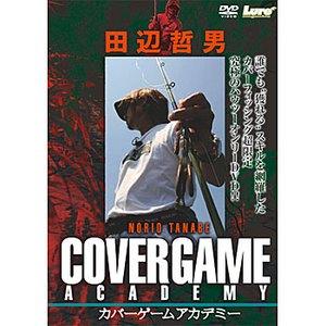 内外出版社 COVER GAME ACADEMY カバーゲームアカデミー フレッシュウォーターDVD(ビデオ)