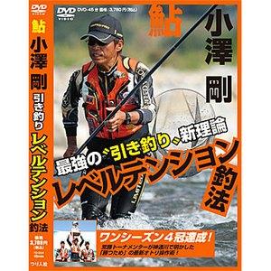 つり人社最強の引き釣り新理論 レベルテンション釣法