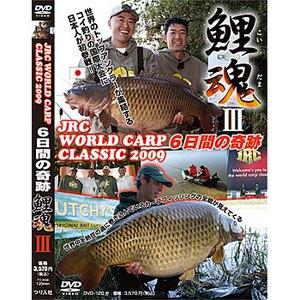 つり人社 鯉魂3 WORLD CARP CLASSIC2009 6日間の奇跡 フレッシュウォーターDVD(ビデオ)
