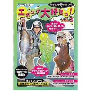 内外出版社 ヤマラッピ&タマちゃんの『エギング大好き!』vol.3