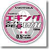 【在庫限り特別価格】 ユニチカ(UNITIKA) キャスライン エギングスーパーPEII WH (フロートタイプ) 0.8号 ホワイト