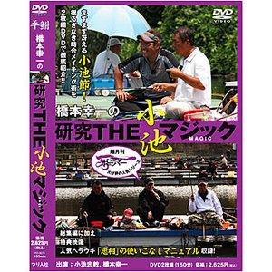 つり人社 橋本幸一の研究THE小池マジック 渓流・湖沼全般DVD(ビデオ)