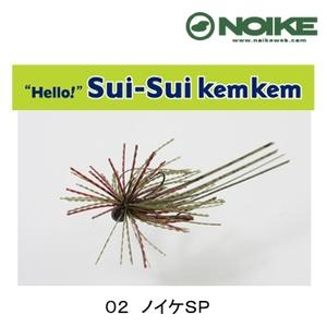 ノイケ(NOIKE) スイスイケムケム スモールラバージグ