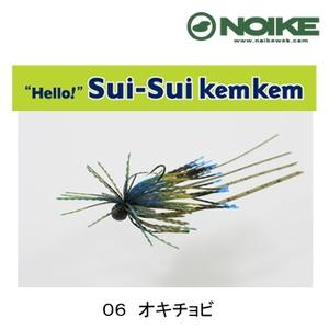ノイケ(NOIKE) スイスイケムケム