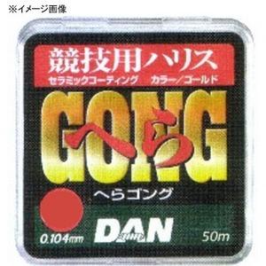 ダン へらゴングハリス 50m 0.5号 ゴールド