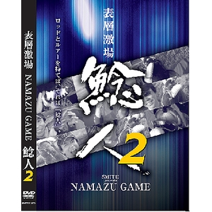 スミス(SMITH LTD) 表層劇場 NAMAZU GAME 鯰人2 19142200 フレッシュウォーターDVD(ビデオ)