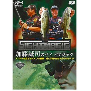 釣りビジョン 加藤誠司のサイトマジック フレッシュウォーターDVD(ビデオ)