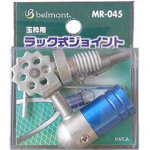 ベルモント(Belmont) ラック式ジョイント MR-045