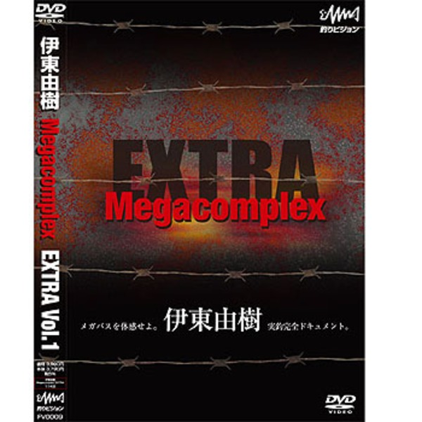 釣りビジョン 伊東由樹 MEGACOMPLEX EXTRA VOl.1 FV0009 フレッシュウォーターDVD(ビデオ)