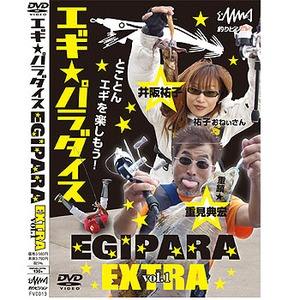 釣りビジョンエギパラダイス EGIPARA EXTRA VOl.1