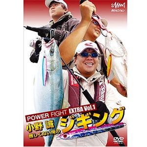 釣りビジョン小野誠 POWER FIGHT EXTRA VOl1