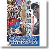 エギングファイルプレミアム DVD150分
