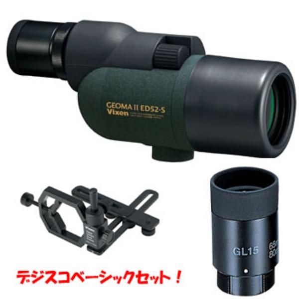 ビクセン(Vixen) ジオマII ED52-S デジスコ撮影入門セット 18052 双眼鏡&単眼鏡&望遠鏡