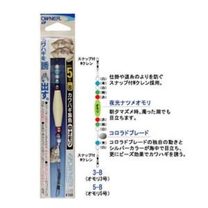 オーナー針 カワハギ集魚中オモリ H-3376