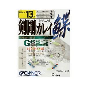 オーナー針 剣剛カレイG65-3 13号 F-3668