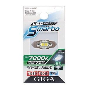 カーメイト(CAR MATE) LEDルームランプ スマーティオ T8x29(5W) T10x31(10W)タイプ 7000K ホワイト BW12