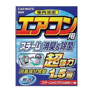カーメイト(CAR MATE) エアコン用スチーム消臭&除菌 超強力1.5倍 無香 D89