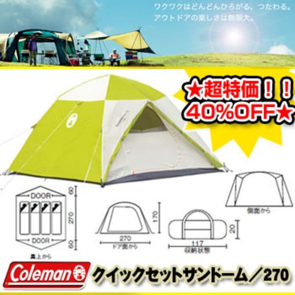 Coleman(コールマン) クイックセットサンドーム/270 170T16700J ファミリードームテント