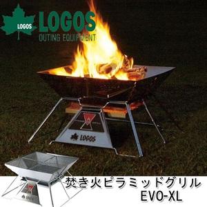 【送料無料】ロゴス(LOGOS) 焚火ピラミッドグリルEVO XL 81064101