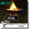 ロゴス(LOGOS) 焚火ピラミッドグリルEVO
