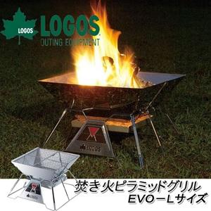 【送料無料】ロゴス(LOGOS) 焚火ピラミッドグリルEVO L 81064102