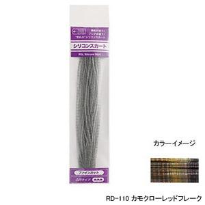 ティムコ(TIEMCO) PDLシリコンスカートレギュラー/デコボコ 300110620110 ラバー・スカート