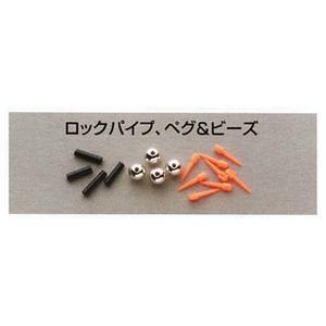 オフト(OFT) メバキャロ用 ロックパイプ、ペグ&ビーズ 639742