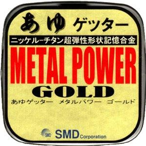 エスエムディあゆゲッター メタルパワー ゴールド 25m