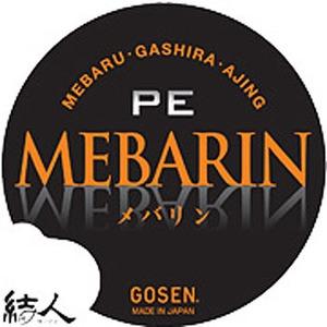 ゴーセン(GOSEN) MEBARIN(メバリン) 120m