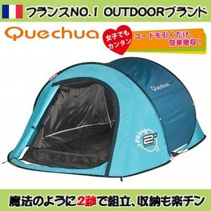 Quechua(ケシュア) 2 SECONDS EASY II ポップアップテント