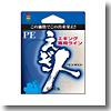 【在庫限り特別価格】 ゴーセン(GOSEN) PE エギビト 100M 0.6号