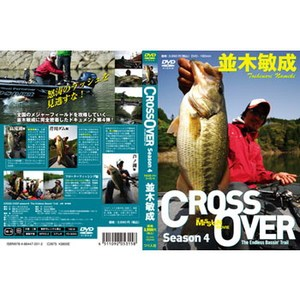つり人社 CROSS OVER Senson4