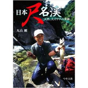 つり人社 日本尺名渓 天然大イワナの楽園