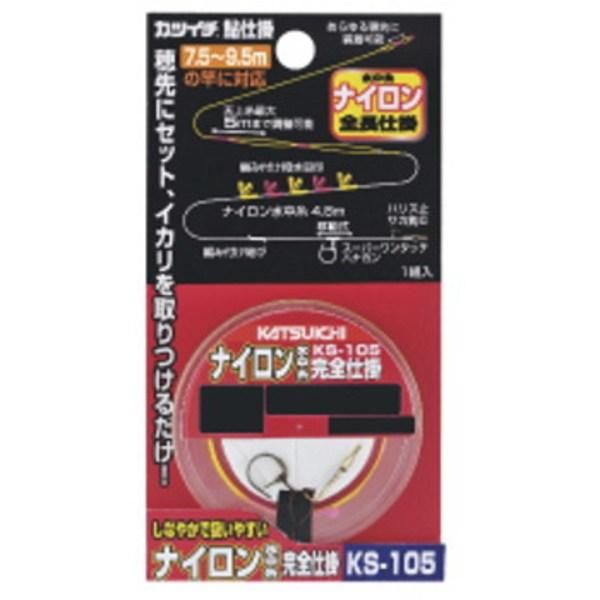 カツイチ(KATSUICHI) KS-105ナイロン水中糸全長仕掛 鮎・渓流仕掛け