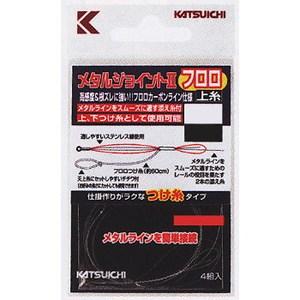 カツイチ(KATSUICHI) メタルジョイントII フロロ 上糸 0.6号
