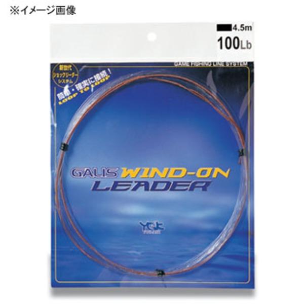 YGKよつあみ ガリス ワインドオンリーダー 4.5m ジギング用ショックリーダー